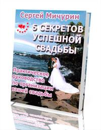 Сергей Мичурин: 5 секретов успешной свадьбы