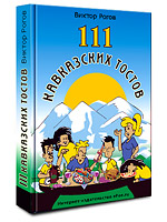 скачать бесплатно электронную книгу 111 кавказских тостов грузинские тосты армянские тосты застолье сборник тостов застольные тосты сборник кавказских тостов